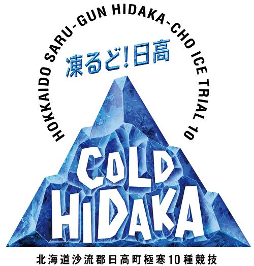COLD HIDAKA LOGO500 F